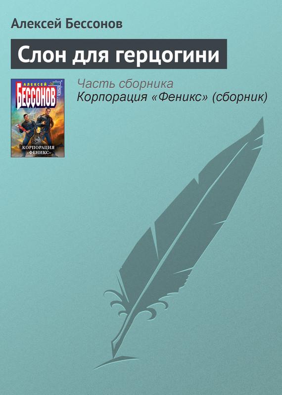быстрое скачивание Алексей Бессонов читать онлайн