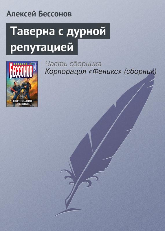 занимательное описание в книге Алексей Бессонов