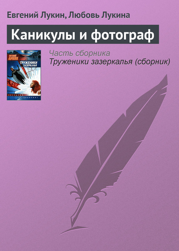 Евгений Лукин Каникулы и фотограф 50 копеек английский чекан