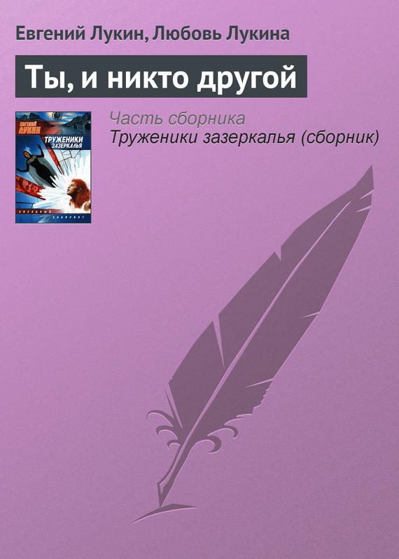 Евгений Лукин Ты, и никто другой скляров андрей юрьевич сирийские перекрестки цивилизации