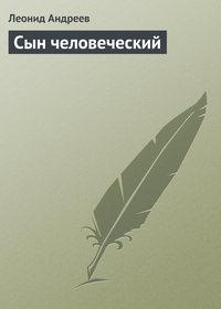 Андреев, Леонид  - Сын человеческий