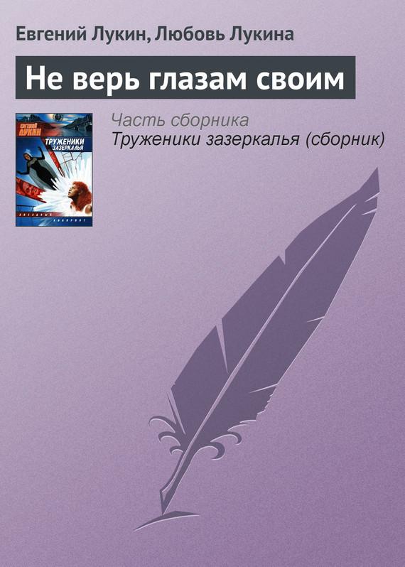 Евгений Лукин Не верь глазам своим евгений лукин портрет кудесника в юности сборник