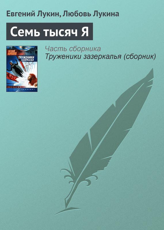 Евгений Лукин, Любовь Лукина - Семь тысяч Я