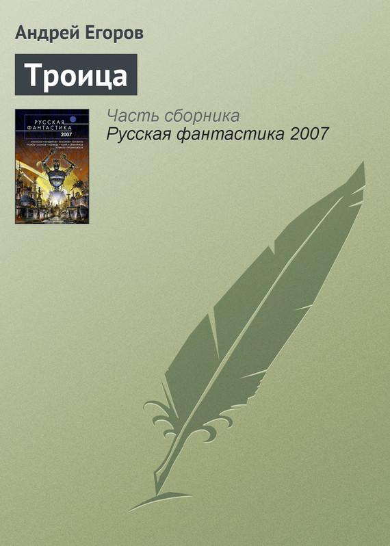 Обложка книги Троица, автор Егоров, Андрей