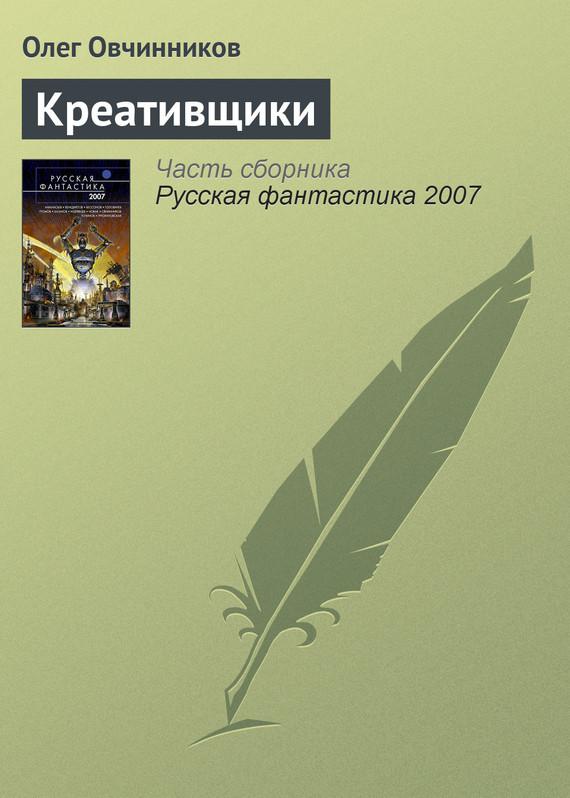 Олег Овчинников Креативщики