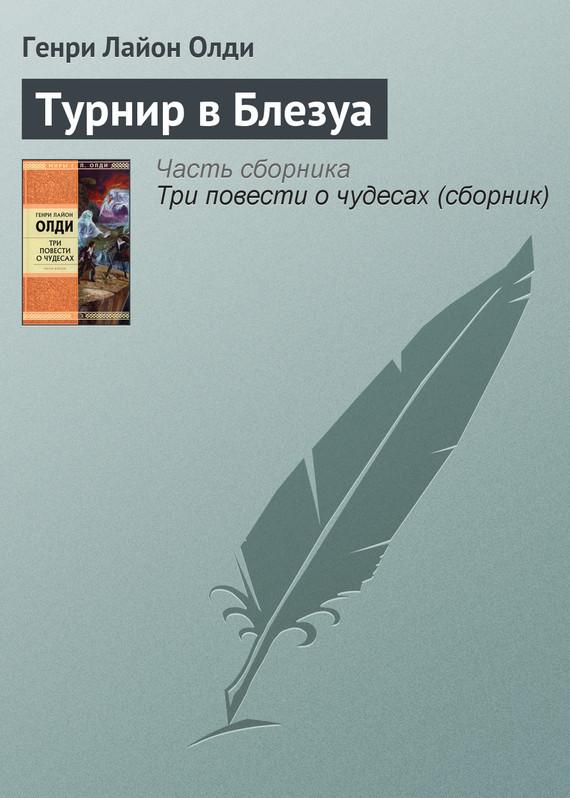 электронный файл static/bookimages/07/97/64/07976437.bin.dir/07976437.cover.jpg