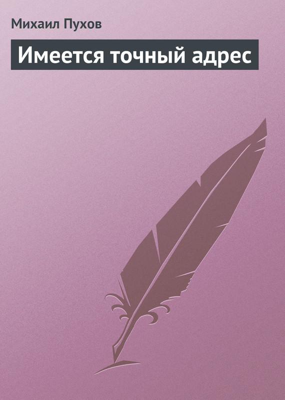 Обложка книги Имеется точный адрес, автор Пухов, Михаил