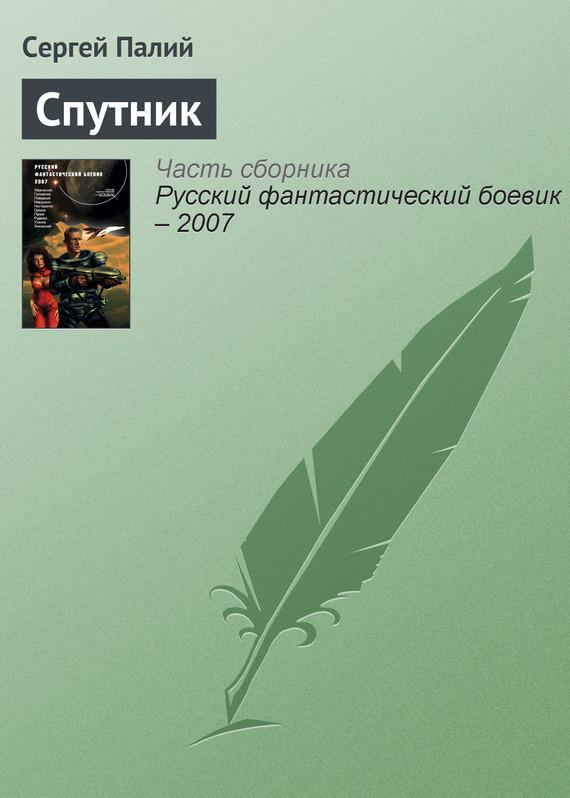 бесплатно скачать Сергей Палий интересная книга