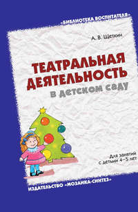 Щеткин, А. В.  - Театральная деятельность в детском саду. Для занятий с детьми 4-5 лет