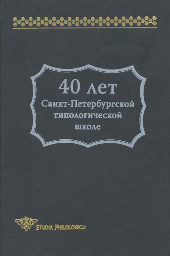 Сборник статей 40 лет Санкт-Петербургской типологической школе наука в условиях глобализации сборник статей