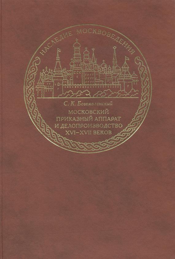 С. К. Богоявленский бесплатно