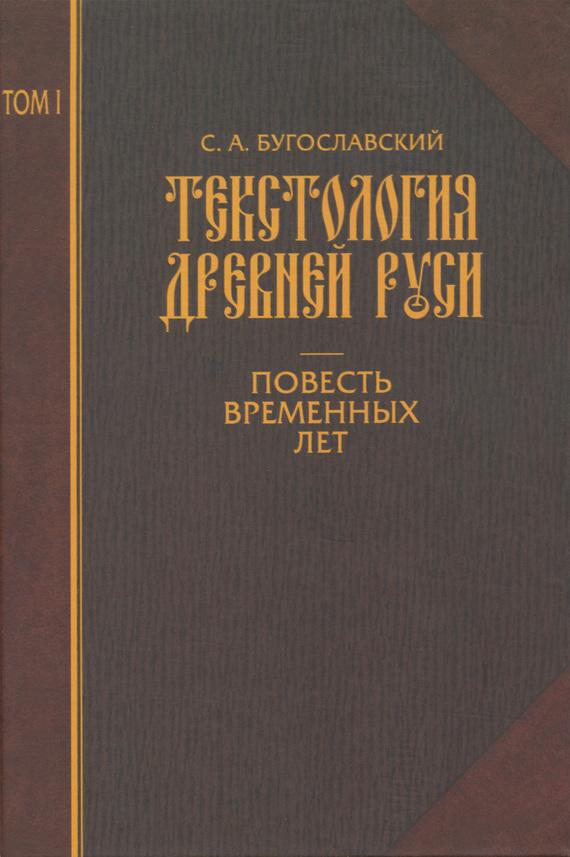 С. А. Бугославский бесплатно