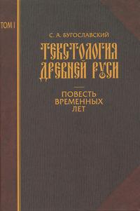 Бугославский, С. А.  - Текстология Древней Руси. Том 1. Повесть временных лет
