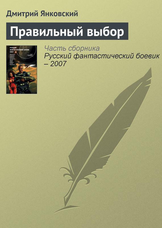 бесплатно книгу Дмитрий Янковский скачать с сайта