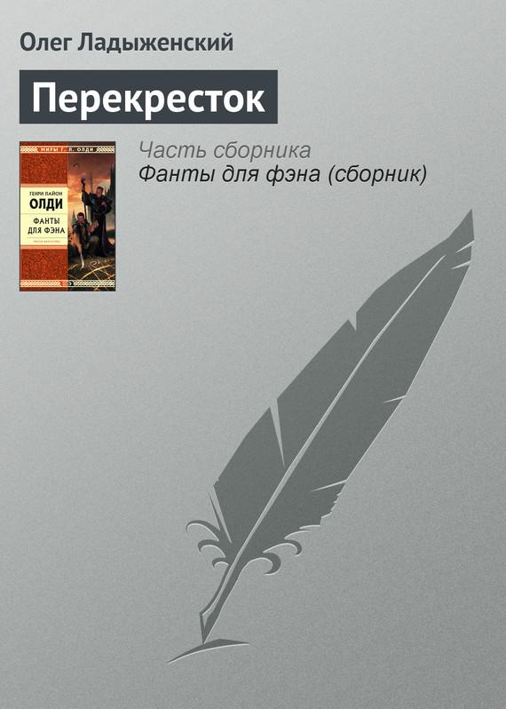 полная книга Олег Ладыженский бесплатно скачивать