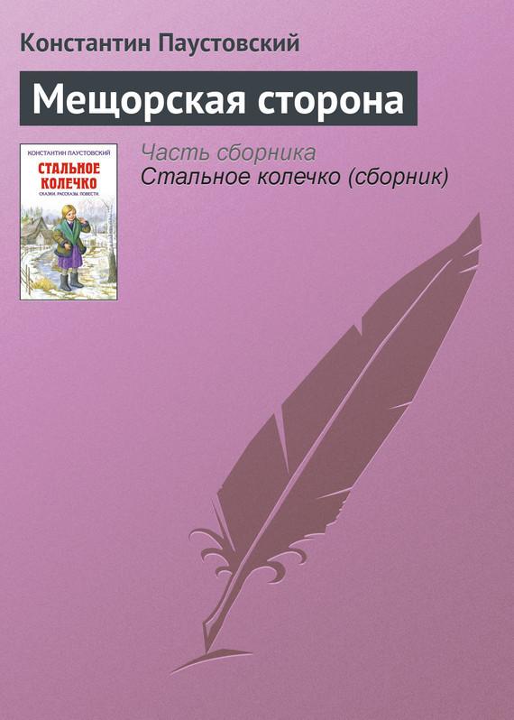 Литература 7 класс Часть 2 Меркин ГС 2008