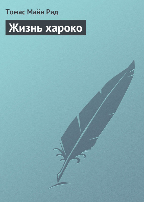 Майн Рид Жизнь хароко рид м сочинения майн рида комплект из 10 книг
