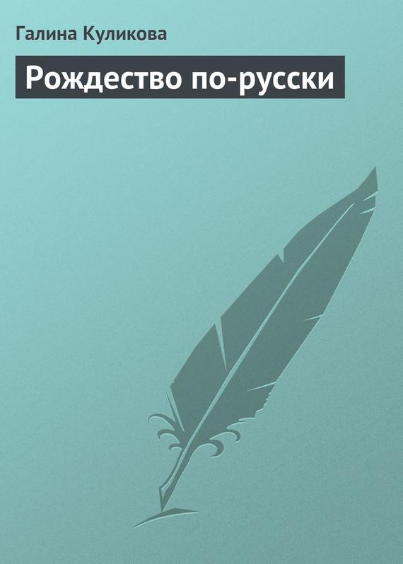 бесплатно Рождество по-русски Скачать Галина Куликова