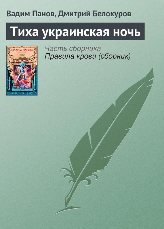 напряженная интрига в книге Вадим Панов