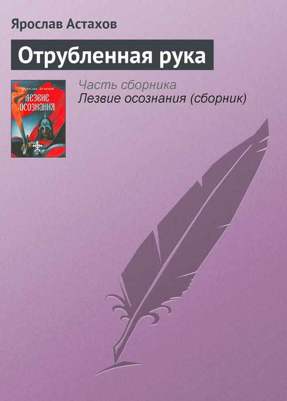Ярослав Астахов - Отрубленная рука