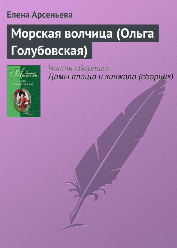 Елена Арсеньева бесплатно