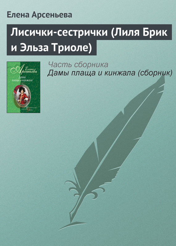 Елена Арсеньева - Лисички-сестрички (Лиля Брик и Эльза Триоле)