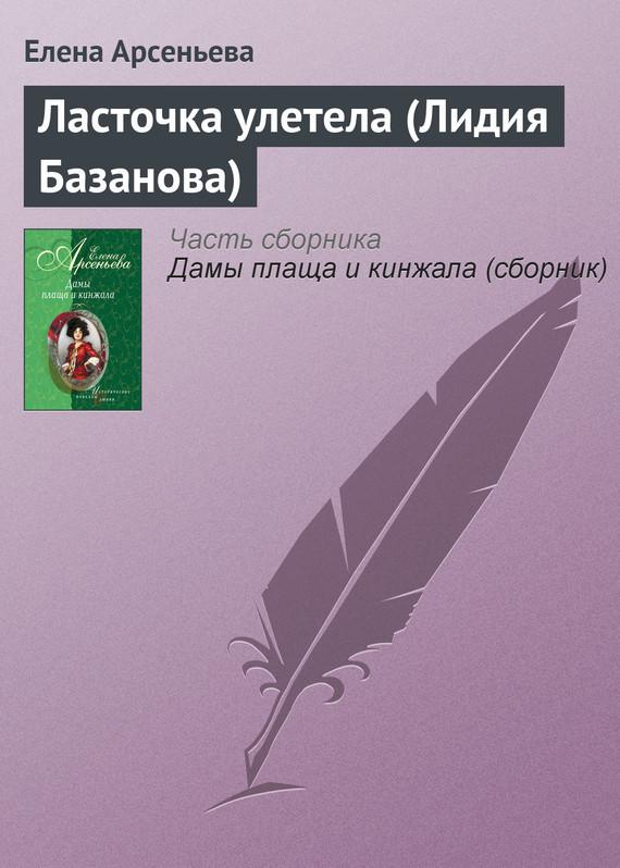 Елена Арсеньева - Ласточка улетела (Лидия Базанова)