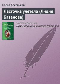 Арсеньева, Елена  - Ласточка улетела (Лидия Базанова)
