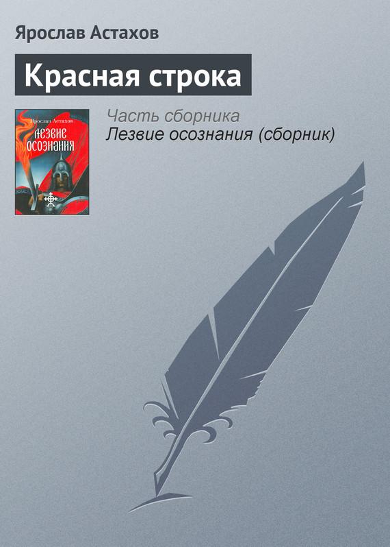 Ярослав Астахов Красная строка