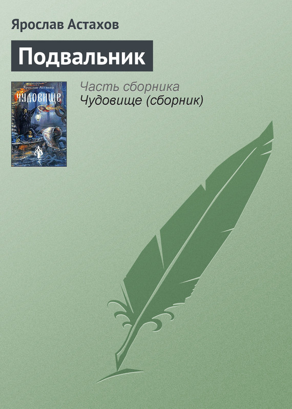 Ярослав Астахов Подвальник