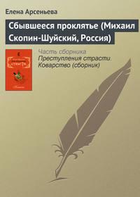 Арсеньева, Елена  - Сбывшееся проклятье (Михаил Скопин-Шуйский, Россия)