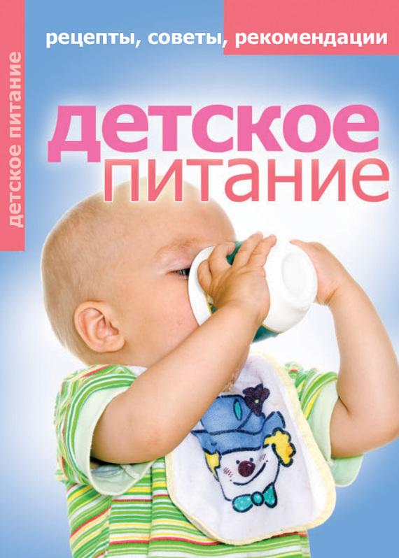Елена Доброва Детское питание. Рецепты, советы, рекомендации елена кожушко детское питание от прикорма до 3 лет