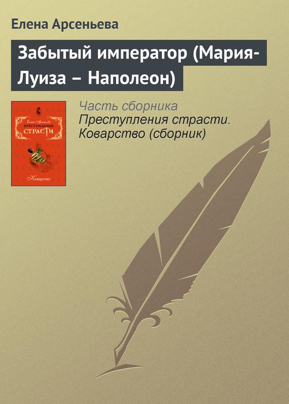 Елена Арсеньева - Забытый император (Мария-Луиза – Наполеон)