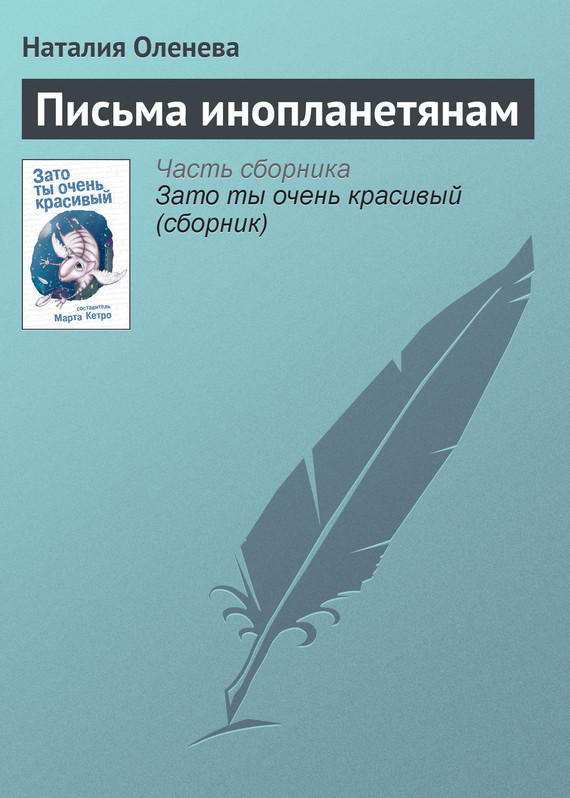 Наталия Оленева Письма инопланетянам ISBN: 978-5-17-059099-5, 978-5-271-23720-1 наталия миронина немного солнца для скарлетт isbn 978 5 699 92346 5