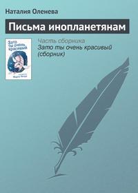 Оленева, Наталия  - Письма инопланетянам