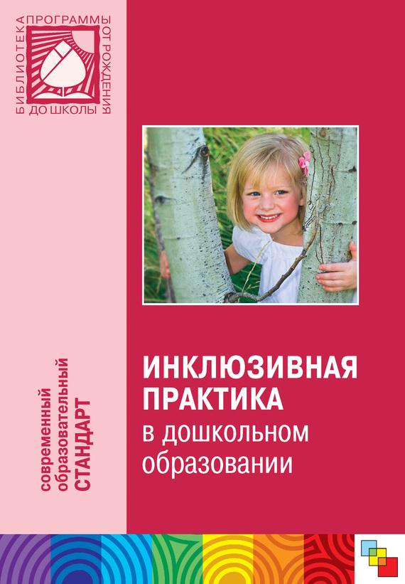 Инклюзивная практика в дошкольном образовании. Пособие для педагогов дошкольных учреждений