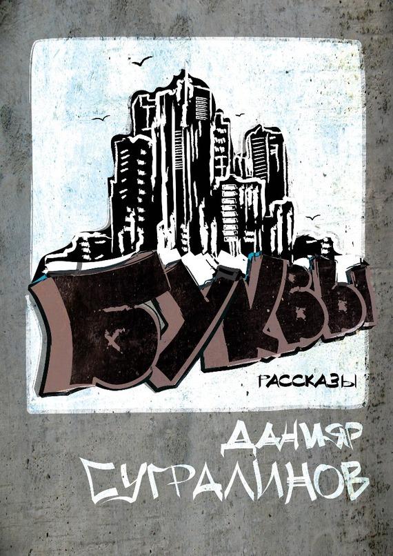 Данияр Сугралинов Буквы (сборник) полина николаева простые истины параллельные миры сборник