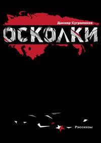 Сугралинов, Данияр  - Осколки (сборник)