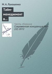 Лукашенко, Марианна  - Тайм-менеджмент в корпоративной культуре и конкурентоспособность компании