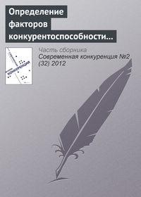 Ишутин, А. Я.  - Определение факторов конкурентоспособности регионального розничного банка
