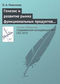 Николаев, О. А.  - Генезис и развитие рынка функциональных продуктов питания
