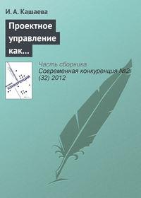 Кашаева, И. А.  - Проектное управление как способ обеспечения конкурентоспособности спонсорской деятельности