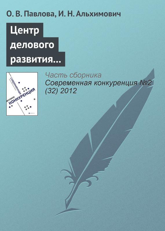 Центр делового развития в повышении конкурентоспособности предприятий региона (на примере Архангельской области)
