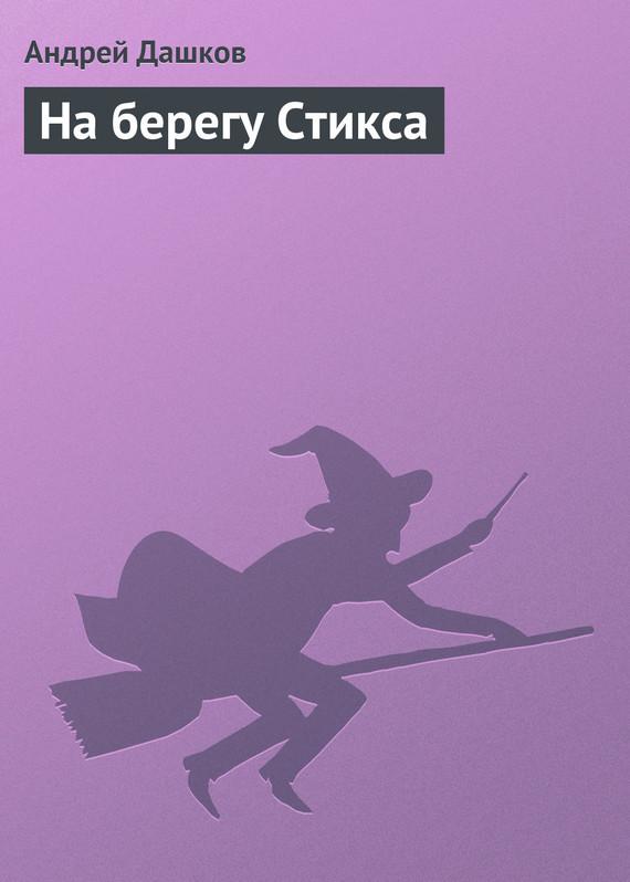 На берегу Стикса LitRes.ru 5.000
