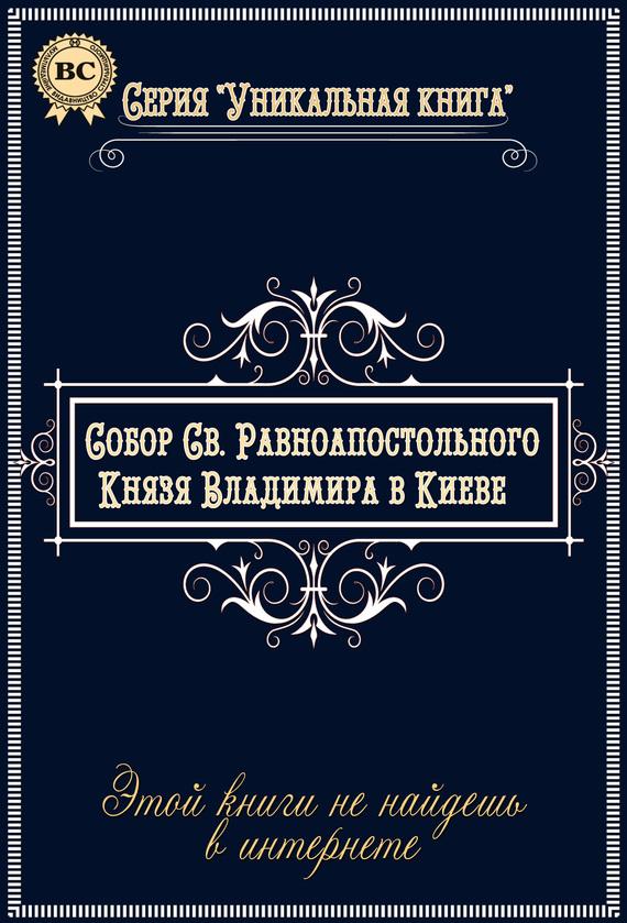 Отсутствует Собор Святого Равноапостольного Князя Владимира в Киеве интросан где в киеве