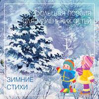 Отсутствует - Зимние стихи