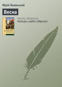 Яновський, Юрій  - Весна