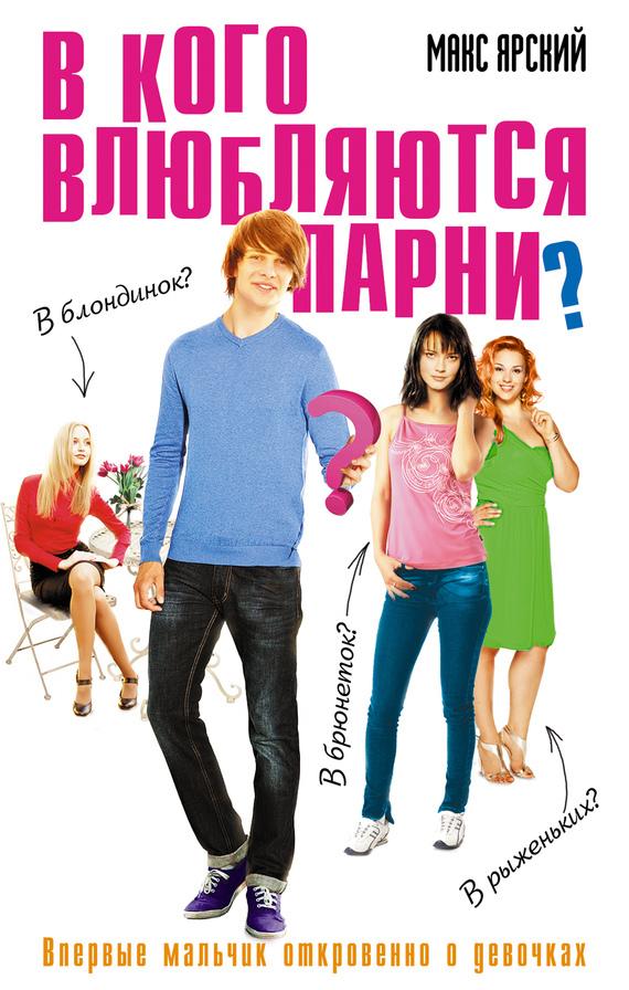 В кого влюбляются парни? - Макс Ярский