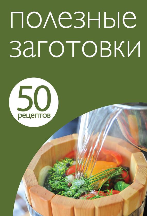 Отсутствует 50 рецептов. Полезные заготовки