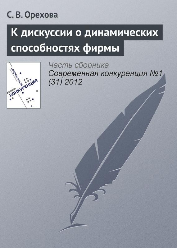 динамические конструкторы С. В. Орехова К дискуссии о динамических способностях фирмы